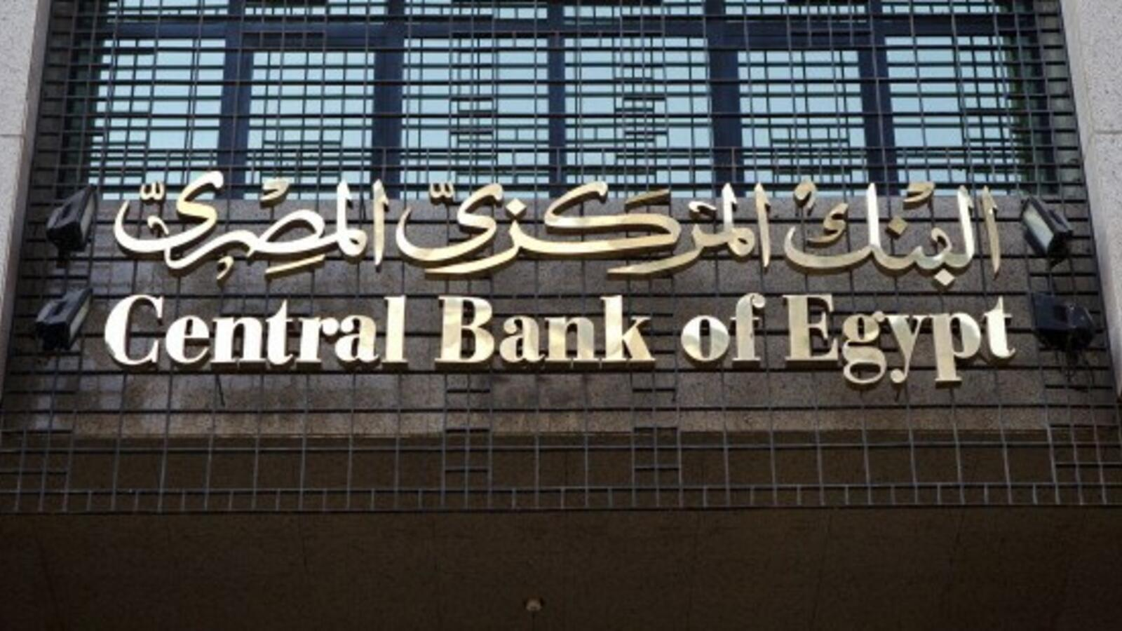 Egypt-Central-Bank